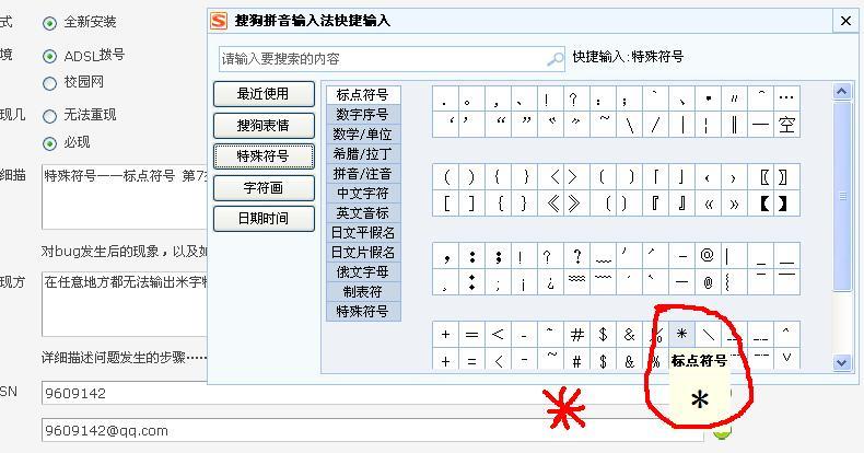 输入法打出来的字符【相关词_ 搜狗输入法打特殊字符】图片
