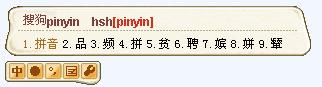 无聊做的一些搜狗输入法相关东东 - 裂炎 - Daikous Blog
